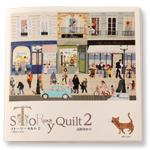 Story Quilt2 ストーリーキルト2 ~ 月日とともに